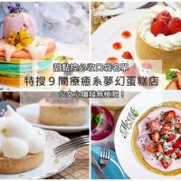 台北市美食 餐廳 咖啡、茶 歐式茶館 Joanne Lee Cake Design 照片