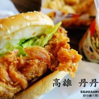 高雄市美食 餐廳 速食 丹丹漢堡 瀋陽店 照片