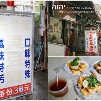 嘉義縣美食 餐廳 中式料理 正老牌四十年老店臭豆腐 照片