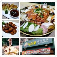 台中市美食 餐廳 火鍋 火烤兩吃 九銅里鍋物專家(東山店) 照片