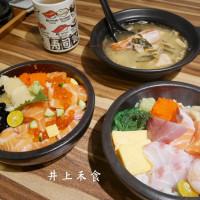 台北市美食 餐廳 異國料理 日式料理 井上禾食 照片
