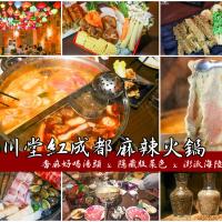 高雄市美食 餐廳 火鍋 麻辣鍋 川堂紅成都老火鍋專賣店 照片