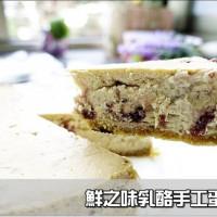 台北市美食 餐廳 烘焙 蛋糕西點 鮮之味乳酪手工蛋糕房 照片