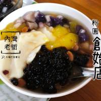 新竹縣美食 餐廳 飲料、甜品 剉冰、豆花 粉圓豆花創始店 照片