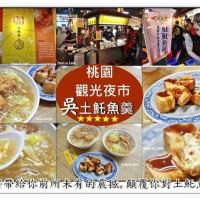 桃園市美食 攤販 台式小吃 吳土魠魚羹 照片
