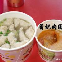 新竹市美食 餐廳 中式料理 小吃 蕭記肉圓伯 照片