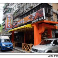 新北市美食 餐廳 異國料理 日式料理 咖哩世界 永和店 照片