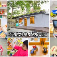 台北市休閒旅遊 景點 遊樂場 Hape木樂地木製遊樂天地(大安館) 照片