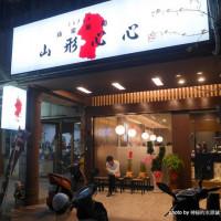台中市美食 餐廳 異國料理 日式料理 山形心心拉麵 照片