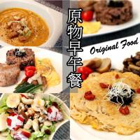 台南市美食 餐廳 異國料理 多國料理 原物 Original Food 照片
