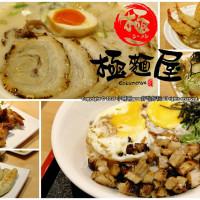 新北市美食 餐廳 異國料理 日式料理 極麵屋 永安店 照片
