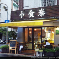 台北市美食 餐廳 異國料理 泰式料理 小食泰 照片