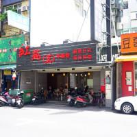 台南市美食 餐廳 異國料理 多國料理 台南日本料理紅苑茗 創意日式和洋料理 照片