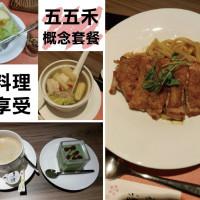 台南市美食 餐廳 中式料理 中式料理其他 台南美食餐廳 五五禾概念套餐 照片