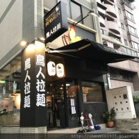 台北市美食 餐廳 異國料理 日式料理 Totto Ramen 鳥人拉麵 照片