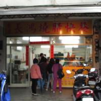 新北市美食 餐廳 中式料理 粵菜、港式飲茶 長鴻燒腊 照片