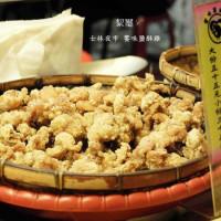 台北市美食 餐廳 中式料理 饗味鹽酥雞 照片
