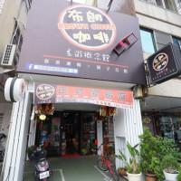 台南市美食 餐廳 咖啡、茶 咖啡、茶其他 布朗咖啡/桌遊概念館 照片