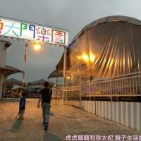 花蓮縣休閒旅遊 景點 遊樂場 東大門樂園 照片