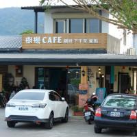 宜蘭縣美食 餐廳 咖啡、茶 樹樔Cafe 照片
