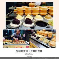 台北市美食 攤販 台式小吃 光華紅豆餅 照片