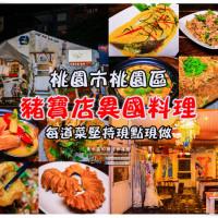 桃園市美食 餐廳 異國料理 泰式料理 豬寶店異國料理咖啡店 照片