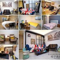 台南市休閒旅遊 住宿 民宿 椅子倉庫 照片