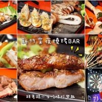 新竹市美食 餐廳 異國料理 日式料理 Tiger複合式燒烤吧 照片