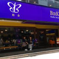 新北市美食 餐廳 異國料理 栢金 Brunch 照片
