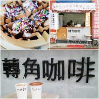 高雄市美食 餐廳 咖啡、茶 咖啡館 高雄轉角咖啡 照片