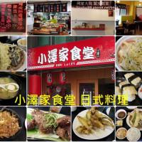 新北市美食 餐廳 異國料理 日式料理 小澤家食堂 照片