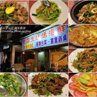 新北市美食 餐廳 中式料理 熱炒、快炒 慶霖生猛海鮮 照片