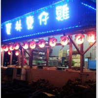 新北市美食 餐廳 中式料理 中式料理其他 寶林甕仔雞 照片