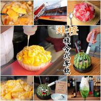 台南市美食 餐廳 異國料理 多國料理 蜂橙複合式餐飲 照片