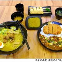 雲林縣美食 餐廳 異國料理 日式料理 涮八秒湯咖哩(虎尾林森店) 照片
