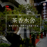 台中市美食 餐廳 飲料、甜品 飲料專賣店 茶香水舍人文茶館 照片