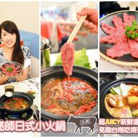 台中市美食 餐廳 火鍋 阿亮師日式小火鍋 照片