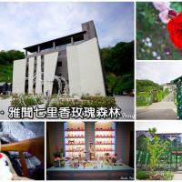 苗栗縣休閒旅遊 景點 觀光工廠 雅聞七里香玫瑰森林 照片