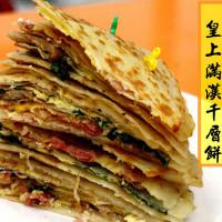 台北市美食 餐廳 速食 早餐速食店 皇泰磨食坊 照片