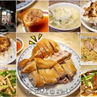 新竹市美食 餐廳 中式料理 小吃 福鴨肉麵 照片