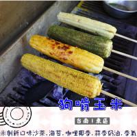 台南市美食 攤販 台式小吃 狗啃玉米 照片