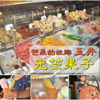 台南市美食 餐廳 飲料、甜品 冰淇淋、優格店 光芒果子 小旅行 照片