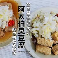 台南市美食 攤販 台式小吃 阿太伯臭豆腐 照片