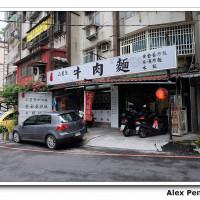 新北市美食 餐廳 中式料理 麵食點心 老香村三星蔥牛肉麵 照片