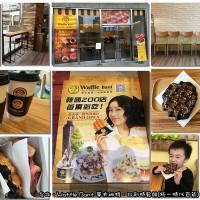 台北市美食 餐廳 咖啡、茶 咖啡、茶其他 Waffle Bant華夫班特 照片