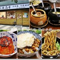 新竹縣美食 餐廳 中式料理 小吃 元氣燉品屋 照片