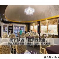 台南市美食 餐廳 異國料理 多國料理 天下大飯店8F圓頂西餐廳 照片