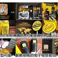 台北市美食 餐廳 飲料、甜品 飲料專賣店 兔子兔子茶飲專賣店 照片