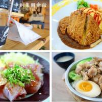 高雄市美食 餐廳 異國料理 多國料理 中鋼集團會館 照片