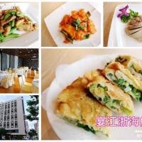 高雄市美食 餐廳 中式料理 江浙菜 Hotle Wo 宴江浙海鮮樓 照片